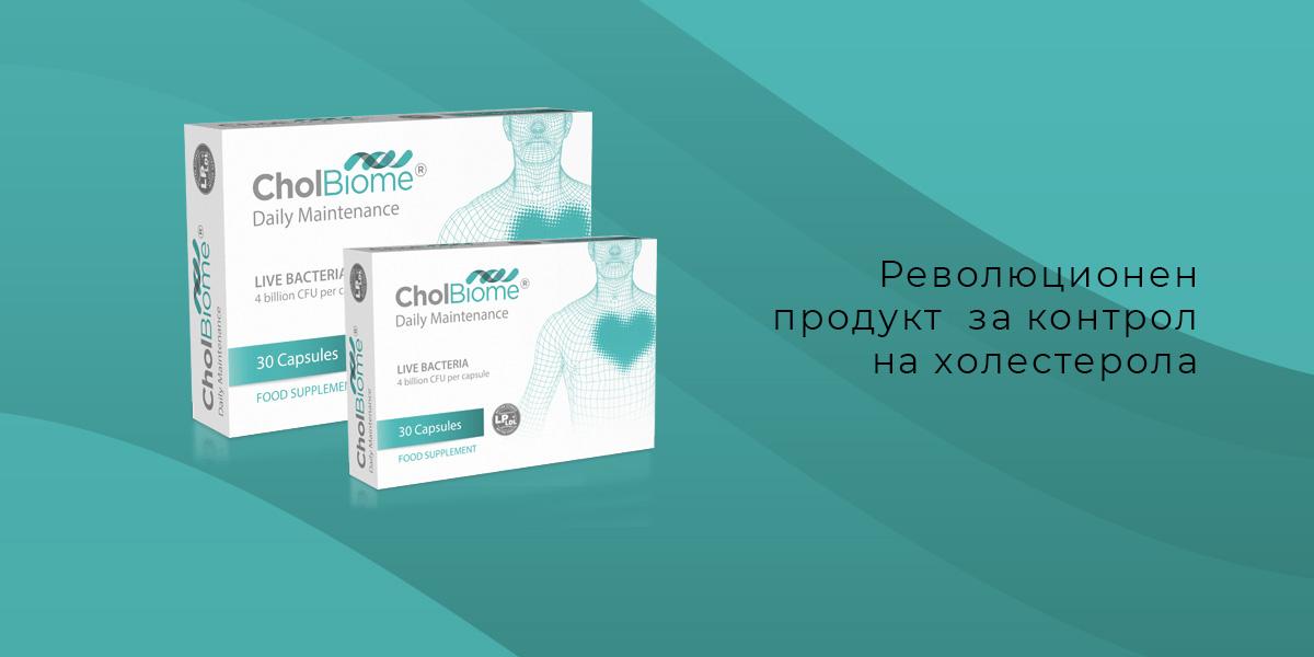 cholbiomee