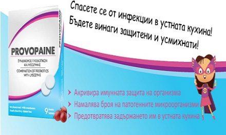 Уникален продукт срещу чести инфекции на горните дихателни пътища и УНГ инфекции, клинично доказан и ефективен!