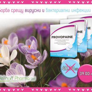 Пакет 3xProvopaine - Борба срещу вирусни и бактериални инфекции