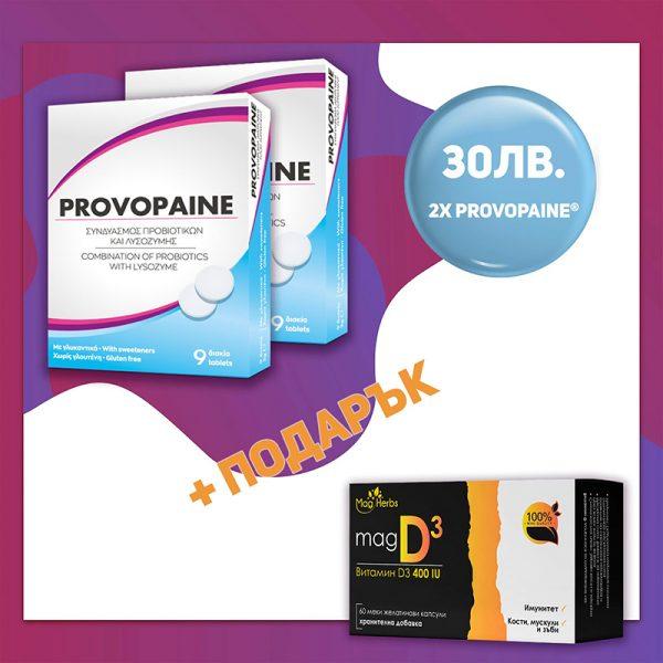 Пакет 2xProvopaine - Борба срещу вирусни и бактериални инфекции + MagD3 ПОДАРЪК