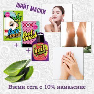 ПАКЕТ 3 бр. шийт маски - за лице с алое + за крака с масло от ший + за нокти с масло от ший