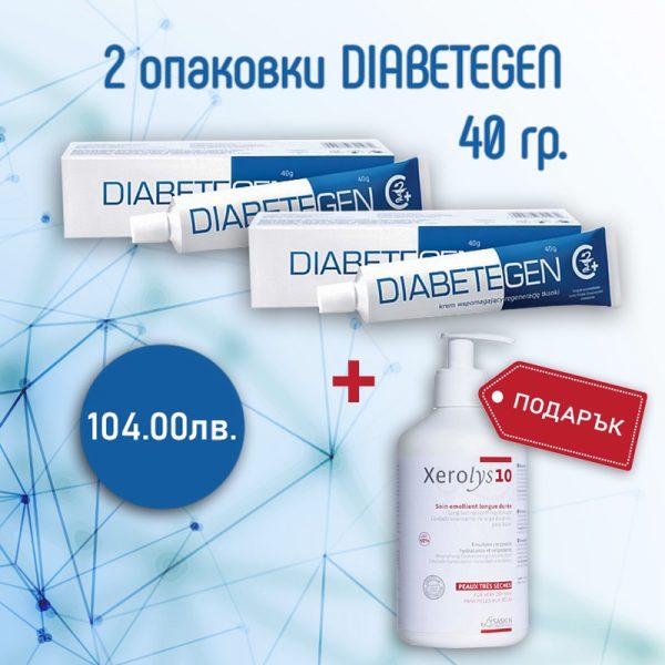 2Х Диабетеген / Diabetegen 40гр + ПОДАРЪК Лизаскин ксеролис 10